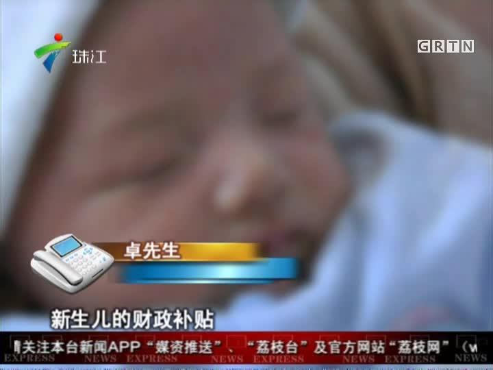 汕头:新生儿有补贴?千万别相信!