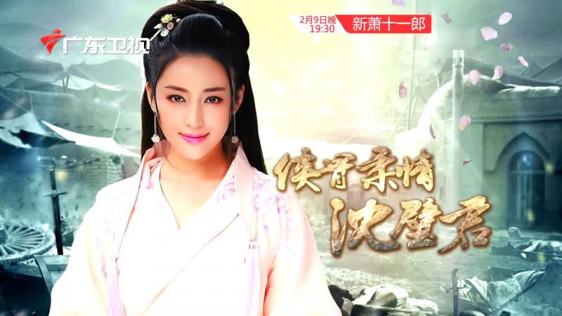 新萧十一郎 广东卫视大年初二 全国首播