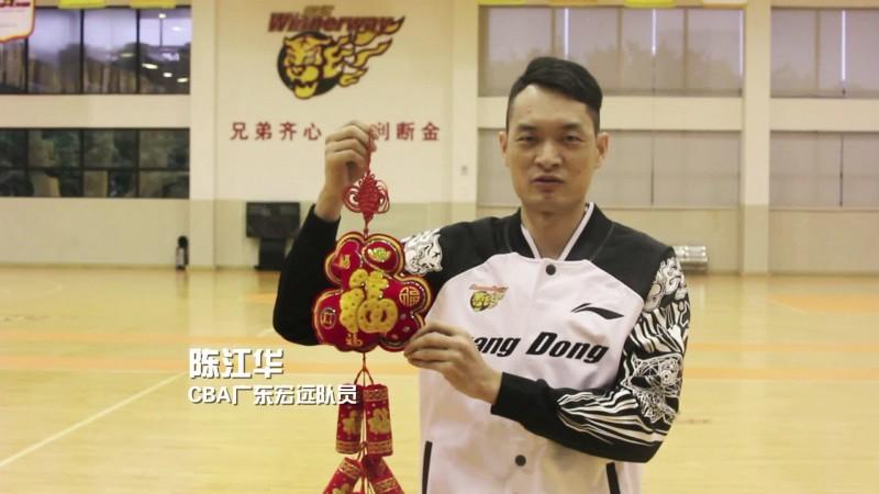 2016CBA广东宏远队拜年