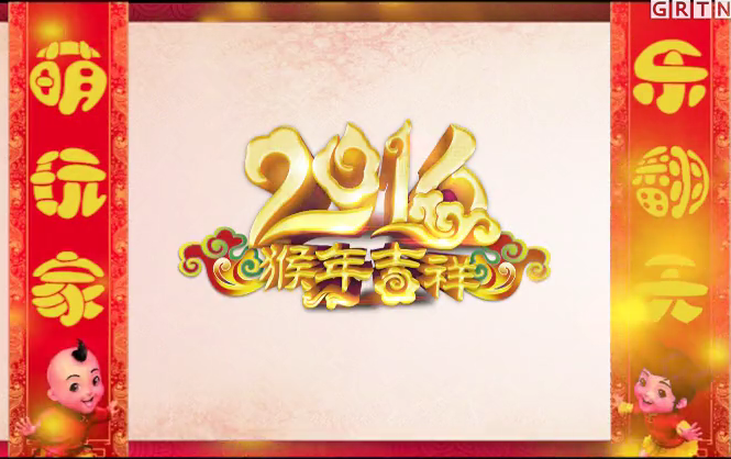 小手书写新年愿望 《萌玩家》齐来贺年