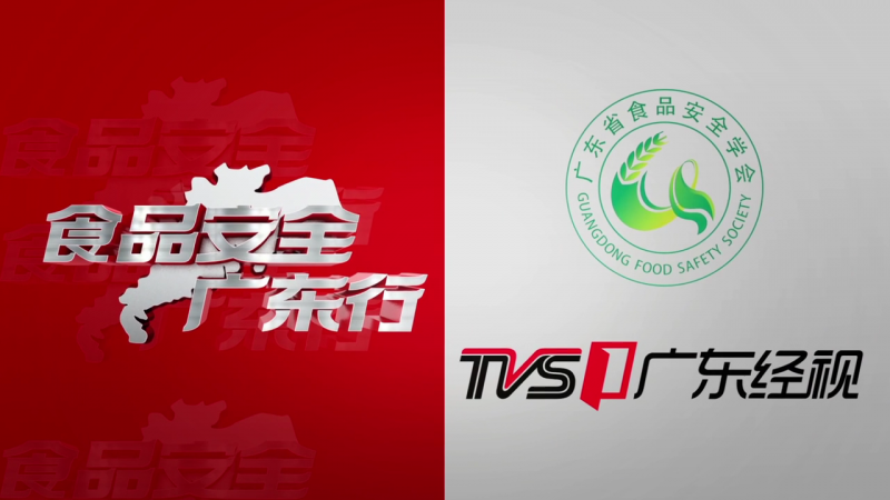 食品安全广东行 广东经视TVS1即将推出