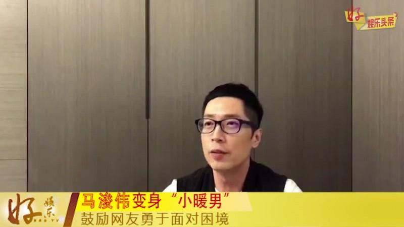 """【好娱乐头条】马浚伟变身""""小暖男"""""""