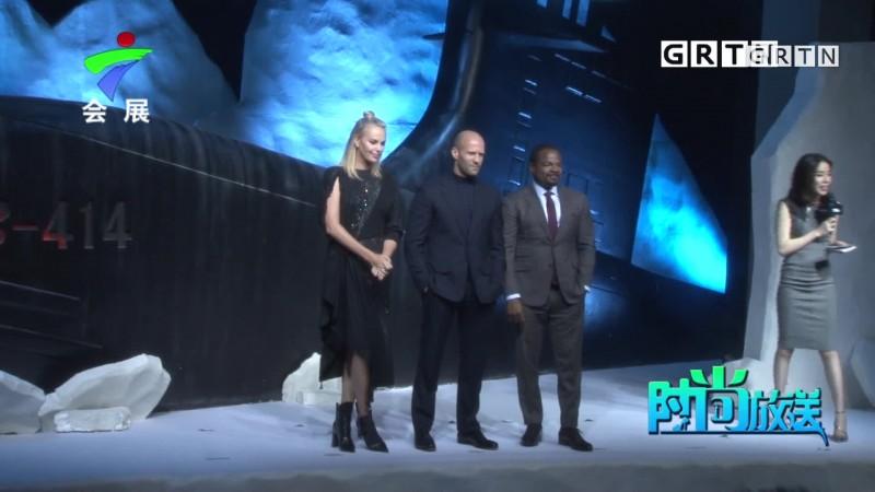 时尚放送:《速度与激情8》北京发布 塞隆跪地拥抱粉丝