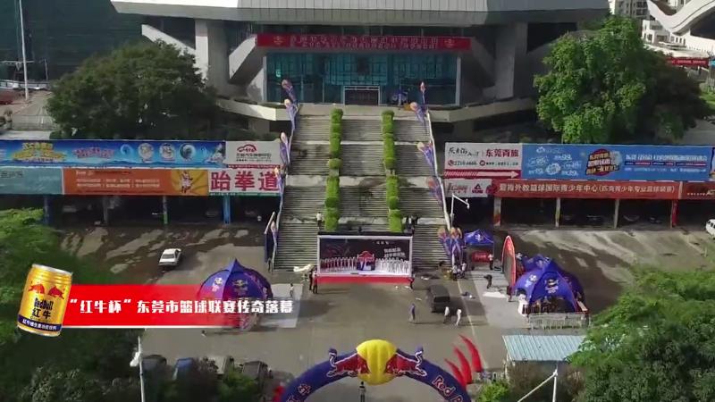 """""""红牛杯""""东莞市篮球联赛传奇落幕"""