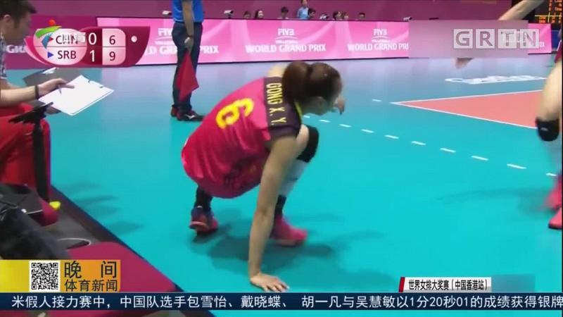 女排大奖赛中国香港站 中国女排遭遇两连败