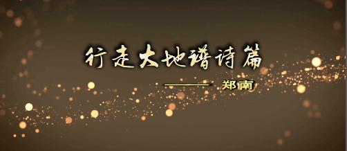 行走大地谱诗篇——郑南