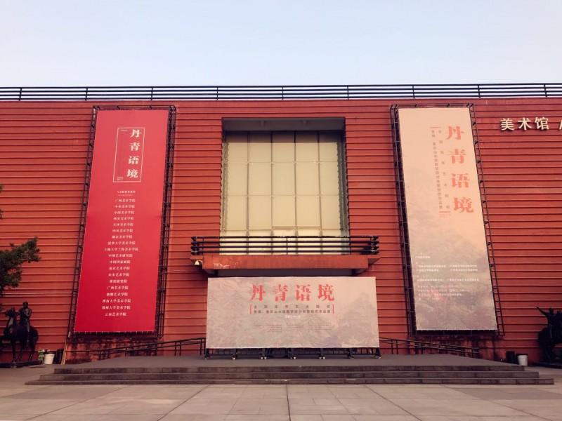 丹青语境——2017全国高等艺术院校青绿重彩山水画教学研讨会暨创作作品展