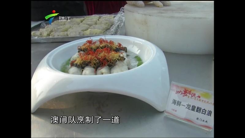 """粤港澳青年""""厨王争霸""""创意菜式惊艳"""