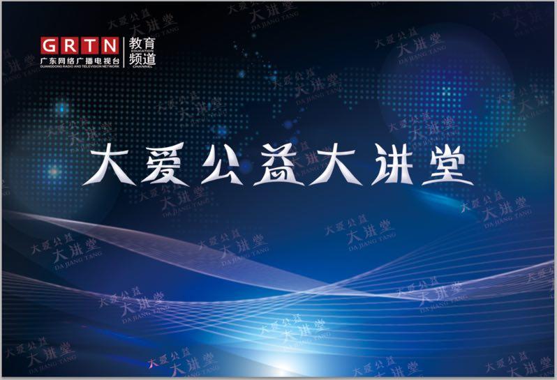 大爱公益大讲堂之青藏高原格雅寺小学26名孤儿一对一救助助学活动