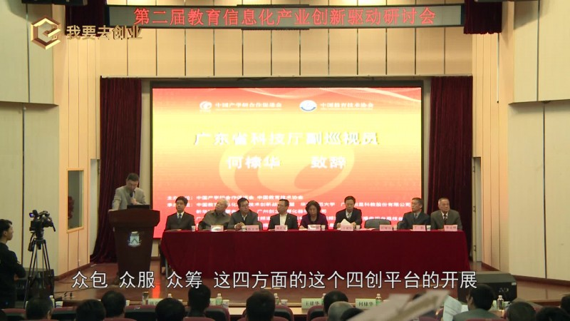 """""""一带一路""""融合创新 深化应用  第二届教育信息化产业创新驱动研讨会在华南师范大学召开"""