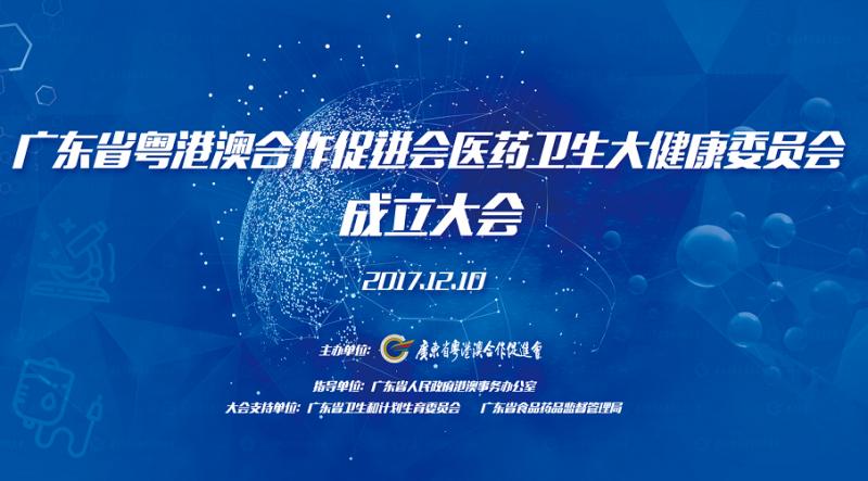 广东省粤港澳合作促进会医药卫生大健康委员会成立大会
