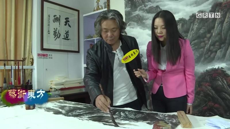艺术东方之李长松直播专访