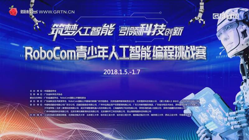 中国人工智能创新峰会暨RoboCom青少年人工智能编程挑战赛