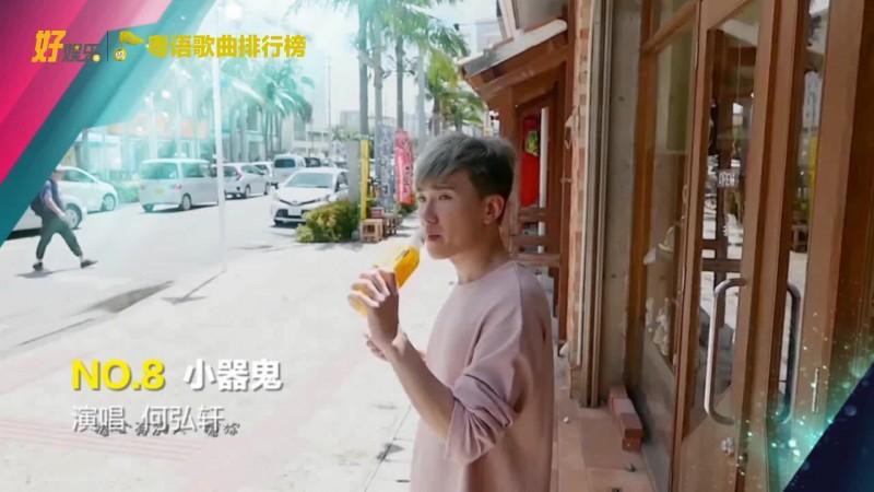 粤语歌曲排行榜2017年第52期榜单