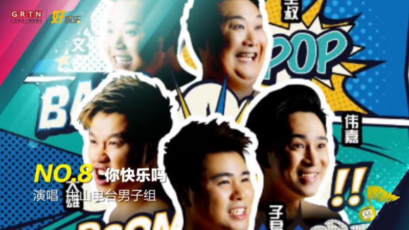 粤语歌曲排行榜2018年第3期榜单