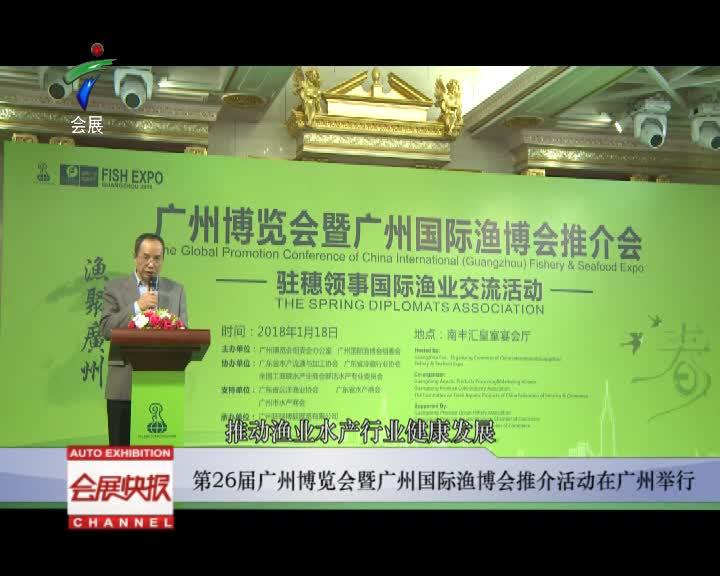 第26届广州博览会暨广州国际渔博会推介活动在广州举行
