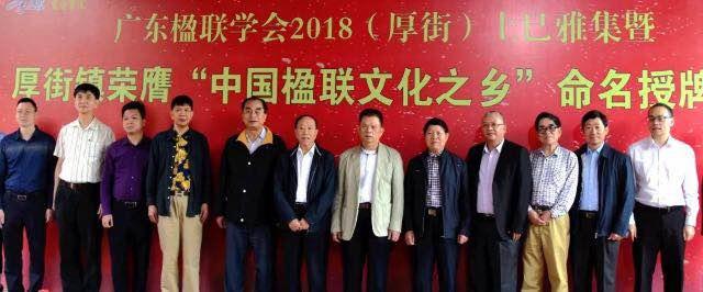 """东莞厚街荣获""""中国楹联文化之乡"""""""