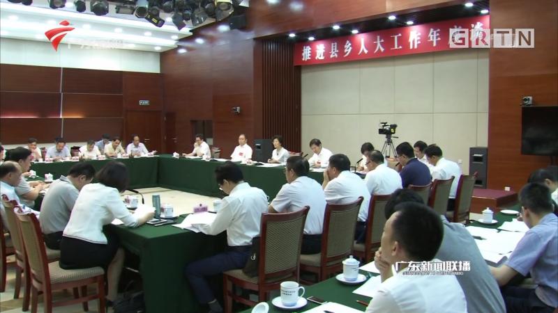 广东:要实现县乡人大工作规范化