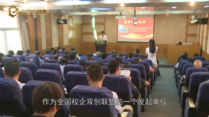 首届校企双创高峰论坛新闻发布会在广州成功举办