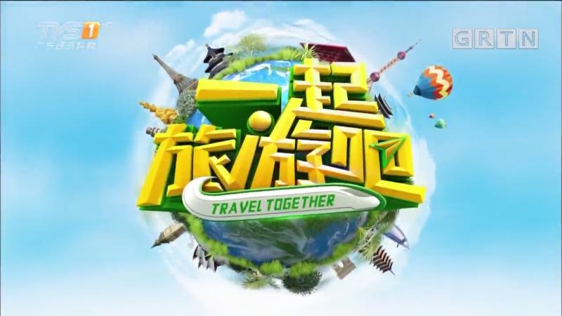 [2018-06-13]一起旅游吧