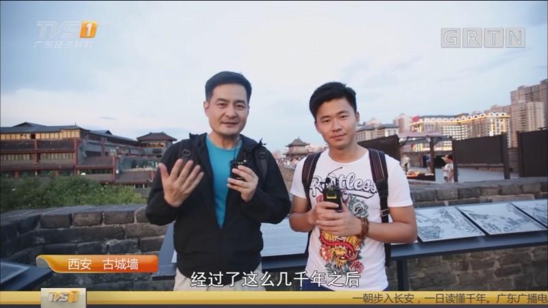 [2018-06-08]一起旅游吧:西安游:研学探古记