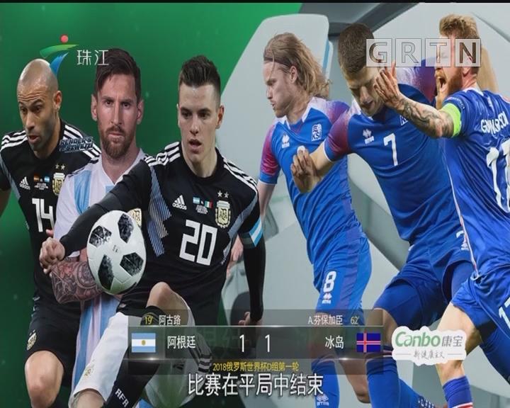 [2018-06-17]激情世界杯:法国队战胜澳大利亚获好评 专家预测德国队巴西队命运