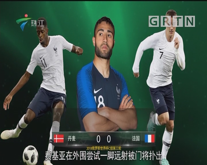 [2018-06-27]激情世界杯:史上最奇葩嘉宾现身 竟说中韩国赢波