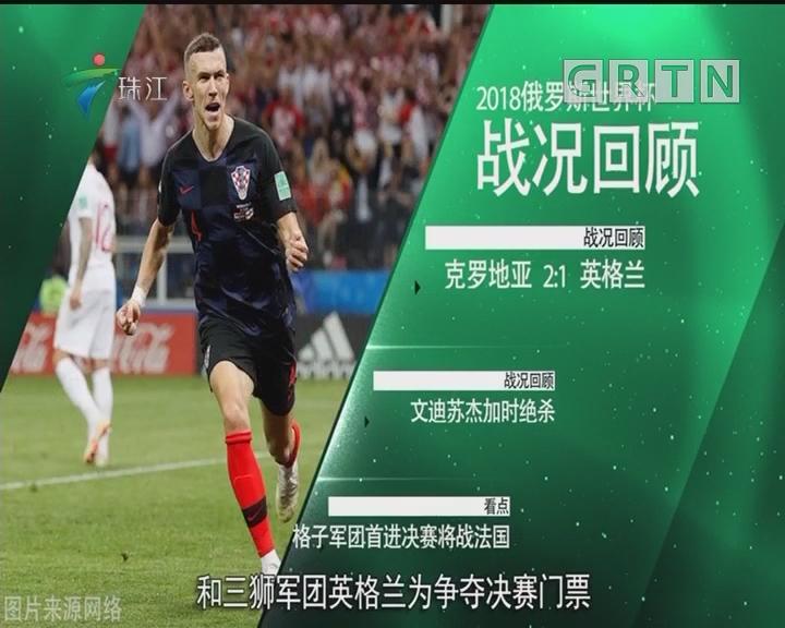 [2018-07-12]激情世界杯:夺冠前提是踢出丹麦?克罗地亚或成本届冠军