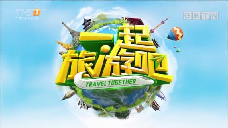 [2018-07-11]一起旅游吧