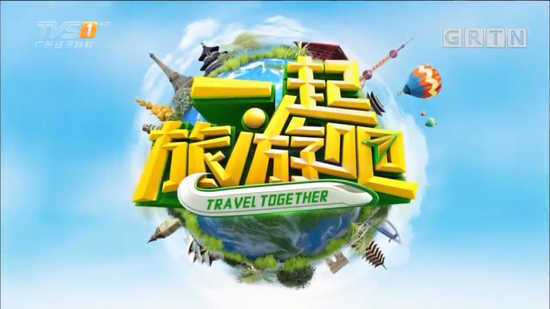 [HD][2018-07-27]一起旅游吧