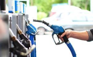 油价创年内最大涨幅 加满一箱最少多花10元
