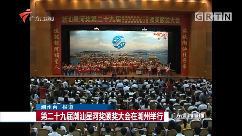 第二十九届潮汕星河奖颁奖大会在潮州举行