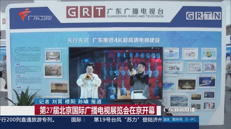 第27届北京国际广播电视展览会在京开幕