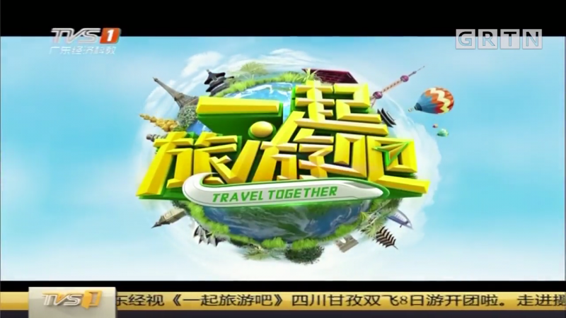 [2018-08-03]一起旅游吧