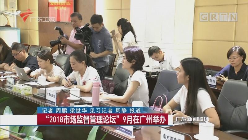 """""""2018市场监督管理论坛""""9月在广州举办"""