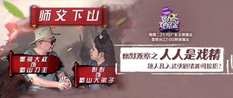 """[HD][2018-08-28]幽默观察之""""人人是戏精"""""""