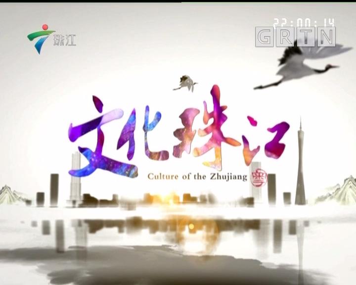 [2018-08-20]文化珠江:偏安&傲立 记93岁的画着蔡瑜