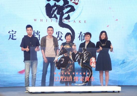 动画电影《白蛇:缘起》进军贺岁档