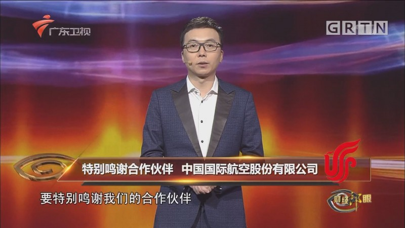[2018-10-29]财经郎眼:中国品牌崛起之路