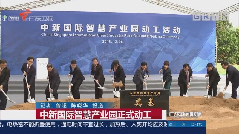 中新国际智慧产业园正式动工