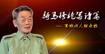 [HD][2018-12-06]大家流芳:骑马挎枪写诗篇——军旅诗人张永枚