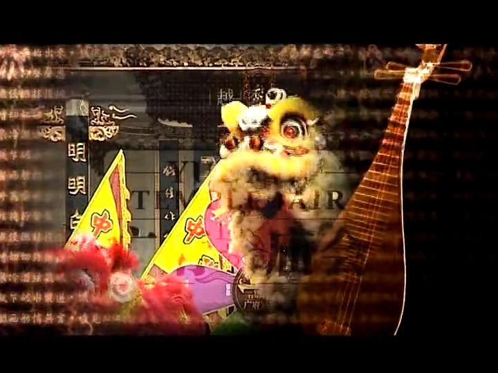 第一届广府庙会
