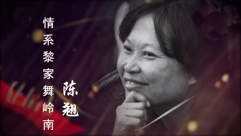 [HD][2018-12-11]大家流芳:情系黎家舞岭南——陈翘