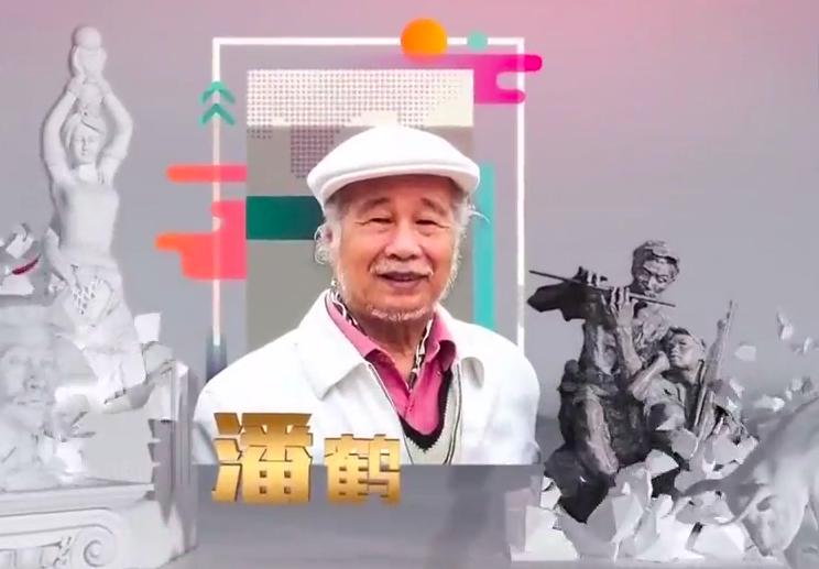 [HD][2018-12-04]大家流芳:雕塑情缘——潘鹤