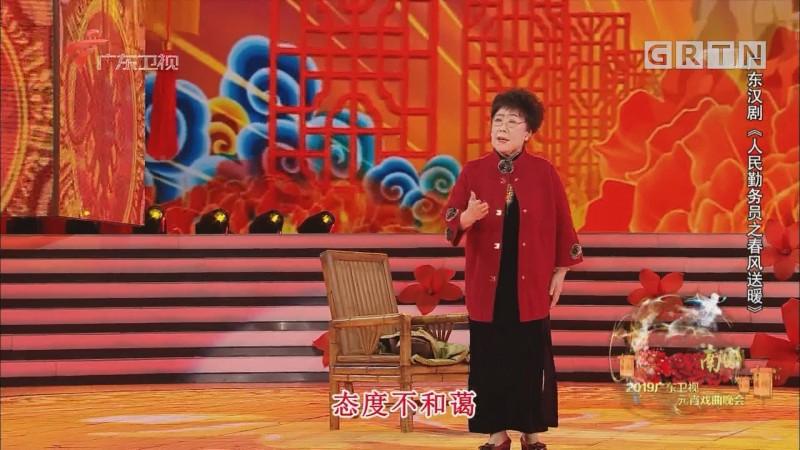 广东汉剧《人民勤务员之春风送暖》