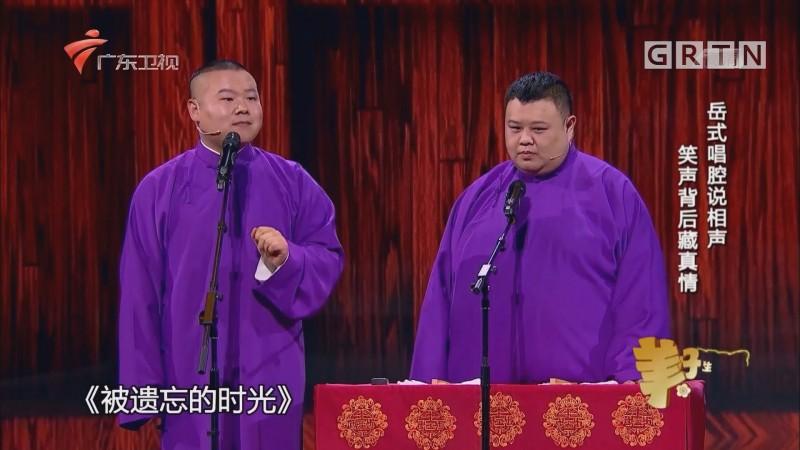 [HD][2019-02-10]美好生活欢乐送