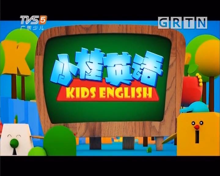 [2019-03-23]小桂英语