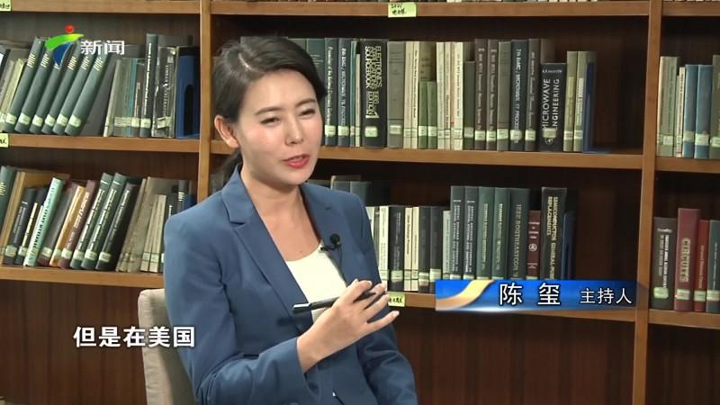 "[HD][2019-06-22]权威访谈:""大国重器""筑起粒子物理中国梦"