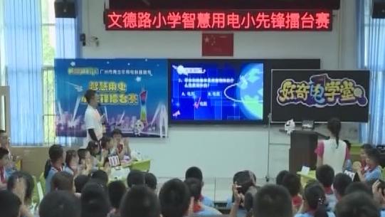 """[2019-07-16]南方小记者:""""智慧用电小先锋擂台赛""""进校园"""