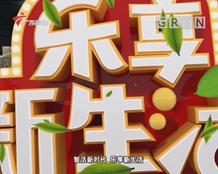 [2019-07-10]乐享新生活-智活大湾区:智叹湾区:文旅城融合全球多元文化成广州新地标